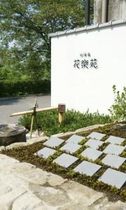 東山霊園 花樂苑 樹木葬 永代供養墓 家族墓