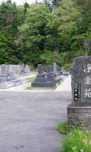 浄楽苑 霊園 お墓 墓地 寺院墓地 石材 墓石