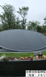 横浜市営(仮称)舞岡墓園−基本−合祀施設